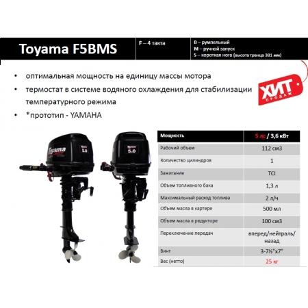 Лодочный мотор Toyama TM5FS-7 (F5BMS)